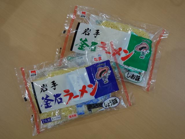 釜石ラーメン2種