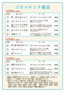 ヤマキイチ価格表