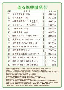 釜石振興開発価格表