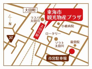 東海市観光物産プラザ地図