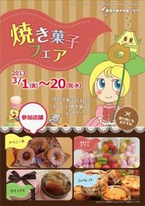 焼き菓子フェア