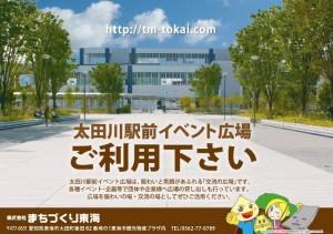 太田川駅前イベント広場を利用してみませんか?