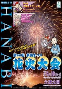 2013東海まつり花火大会