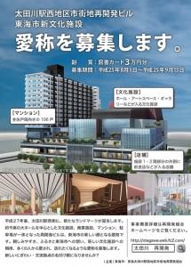 太田川駅西地区市街地再開発ビル