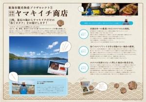 釜石カタログ-ヤマキイチ①