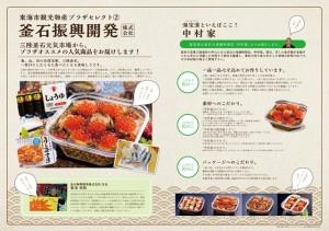 釜石カタログ-釜石振興開発①