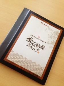 釜石物産カタログ