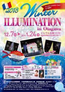ウィンターイルミネーションin太田川2013