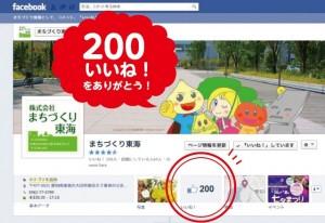 まちづくり東海facebookページ
