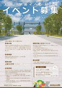 太田川駅前イベント広場 イベント募集!