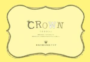 作品展示「クラウン」