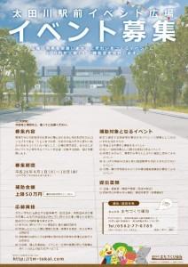 太田川駅前イベント広場イベント募集【二次募集】