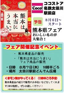 熊本県フェア&くまモン隊がやってくる!