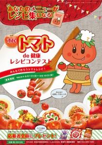トマトレシピ募集