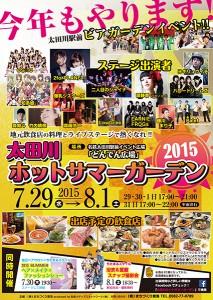太田川ホットサマーガーデン2015