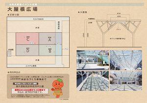 大屋根広場区割り図